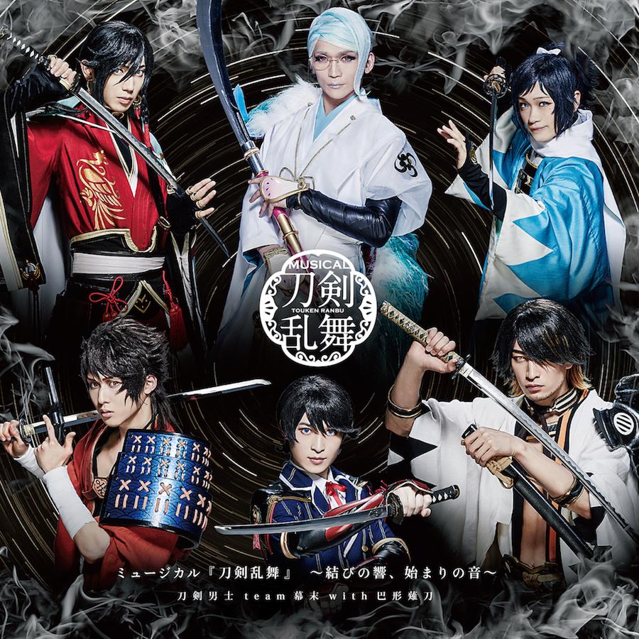 5thアルバム ミュージカル『刀剣...