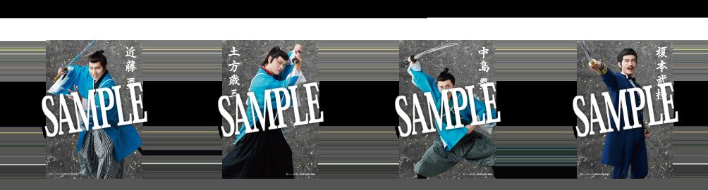 【真剣乱舞祭2018】ブロマイド 近藤・土方・中島・榎本 4枚セット