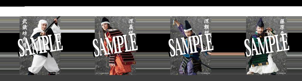【真剣乱舞祭2018】ブロマイド 弁慶・義経・頼朝・泰衡 4枚セット