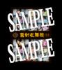【真剣乱舞祭2018】ブロマイド刀剣男士(1部衣裳)18種全セット<特典付き>