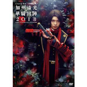 【DVD】ミュージカル『刀剣乱舞』 加州清光 単騎出陣2018