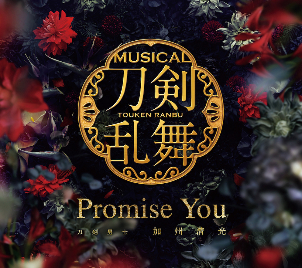 Promise You (プレス限定盤B)