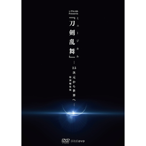【DVD】シブヤノオト Presents ミュージカル『刀剣乱舞』 -2.5次元から世界へ- <特別編集版>