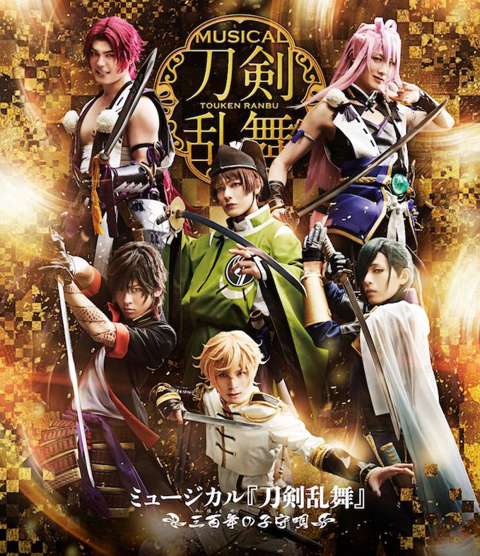 【Blu-ray】ミュージカル『刀剣乱舞』 〜三百年の子守唄2019〜