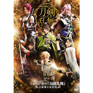 【DVD】ミュージカル『刀剣乱舞』 〜三百年の子守唄2019〜