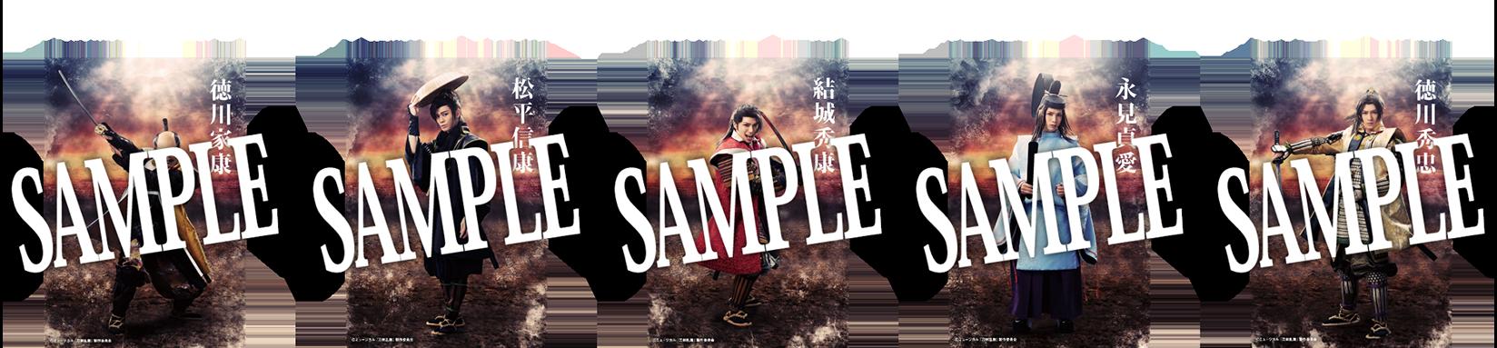 【葵咲本紀】ブロマイド 歴史上人物5枚セット×1種
