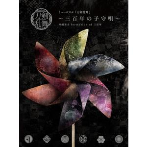 6thアルバム ミュージカル『刀剣乱舞』 ~三百年の子守唄~ 初回限定盤A