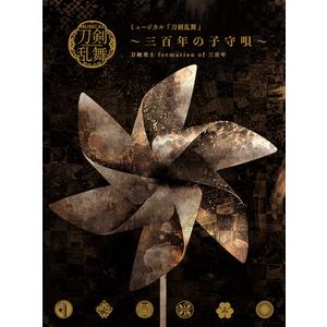 6thアルバム ミュージカル『刀剣乱舞』 ~三百年の子守唄~ 初回限定盤B
