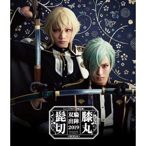 【Blu-ray】ミュージカル『刀剣乱舞』 髭切膝丸 双騎出陣2019 〜SOGA〜