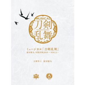 CDアルバム ミュージカル『刀剣乱舞』 髭切膝丸双騎出陣2019〜SOGA〜 初回限定盤A