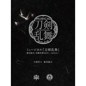 CDアルバム ミュージカル『刀剣乱舞』 髭切膝丸双騎出陣2019〜SOGA〜 初回限定盤B