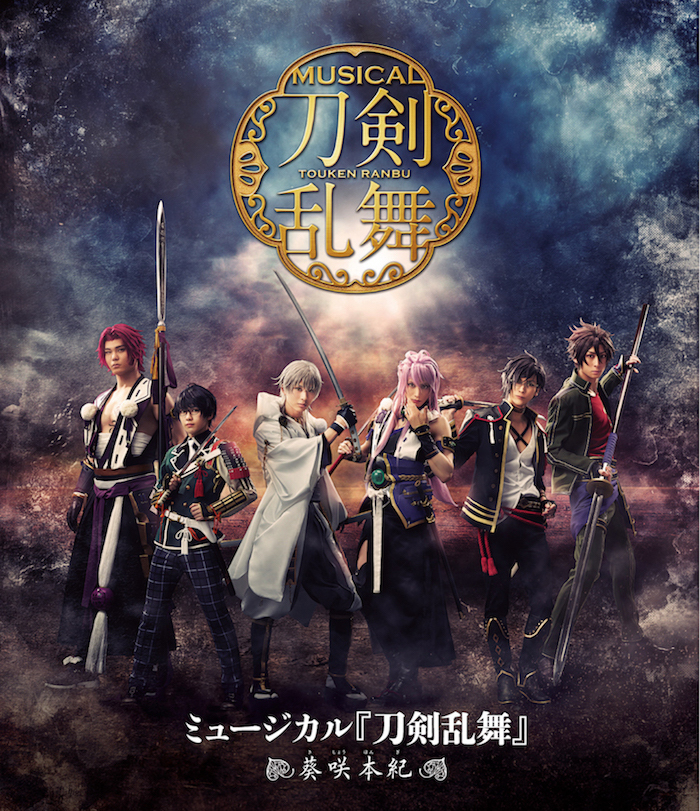 【Blu-ray】ミュージカル『刀剣乱舞』 ~葵咲本紀~