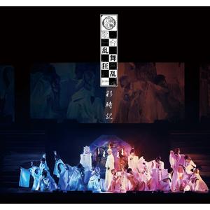 <予約限定・ライブCD付写真集>ミュージカル刀剣乱舞 歌合 乱舞狂乱 2019 彩時記