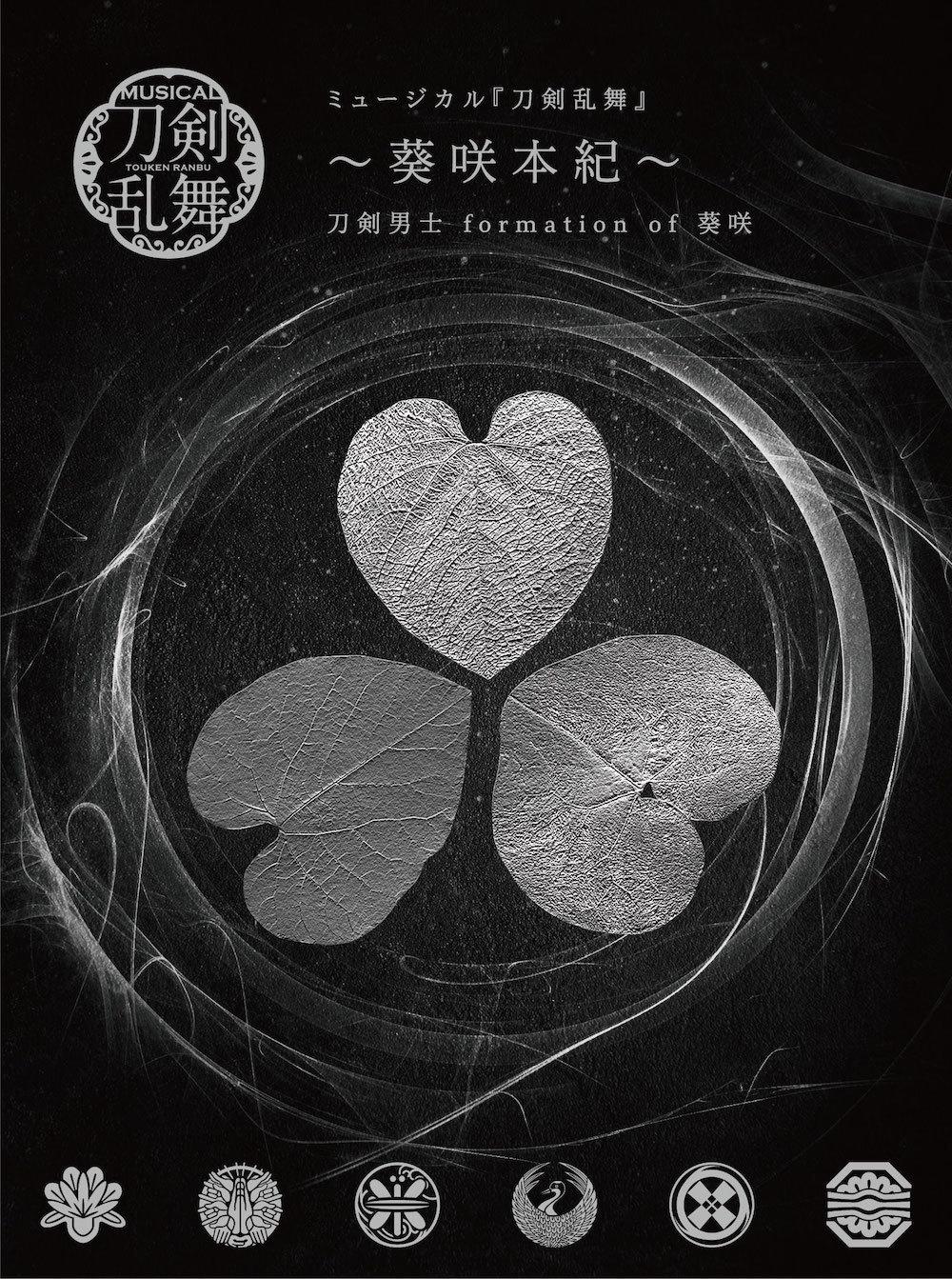CDアルバム ミュージカル『刀剣乱舞』 ~葵咲本紀~ 初回限定盤B