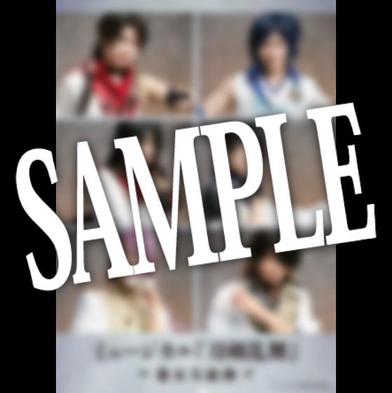【幕末天狼傳 2020】ブロマイド 刀剣男士(ライブver.)6種セット
