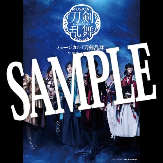 【幕末天狼傳 2020】ブロマイド 刀剣男士(戦闘ver.)6種セット