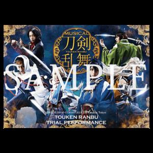 ミュージカル『刀剣乱舞』トライアル公演 ポスターパンフレット(横型)