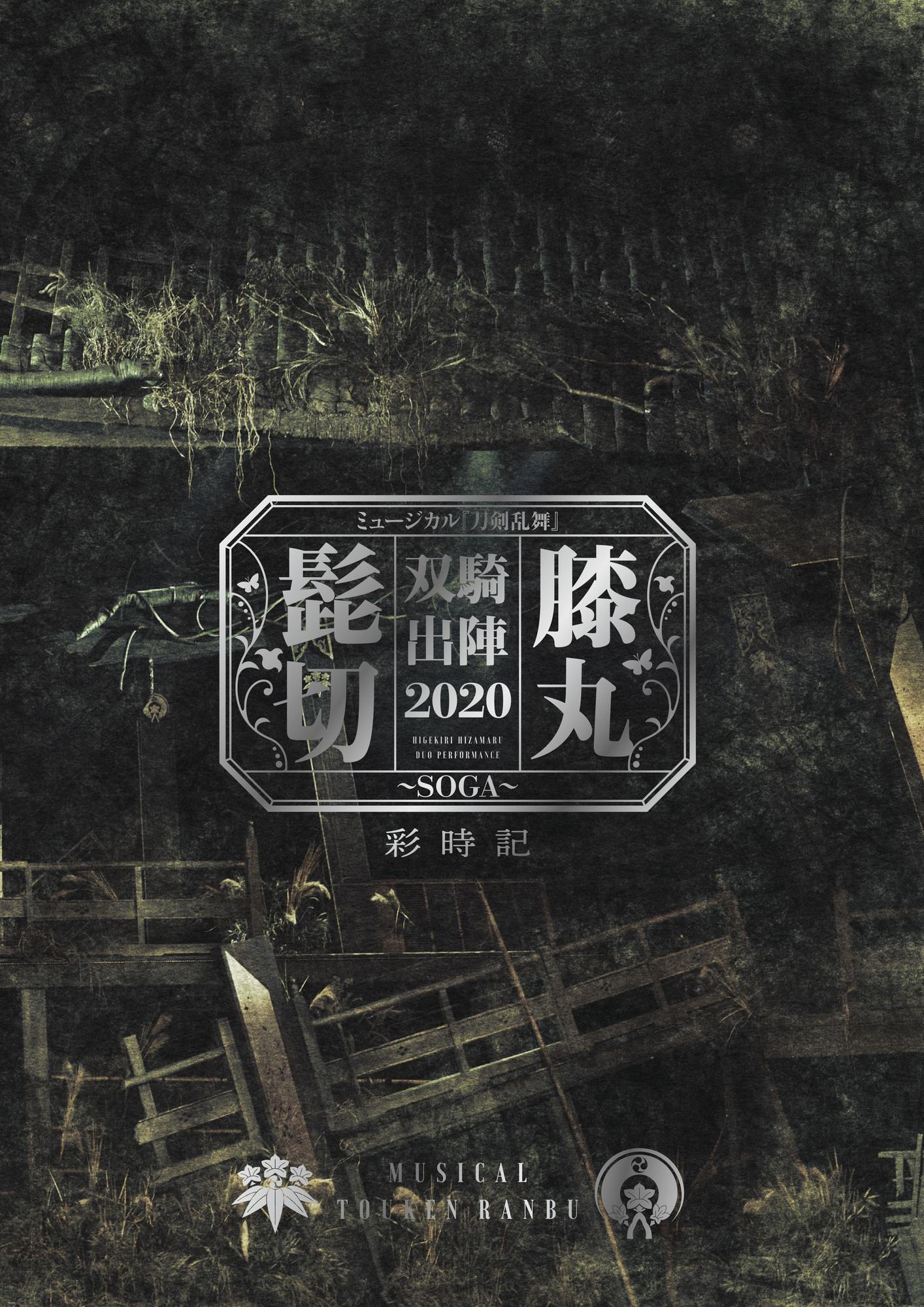 ミュージカル刀剣乱舞 髭切膝丸 双騎出陣 2020 ~SOGA~ 彩時記