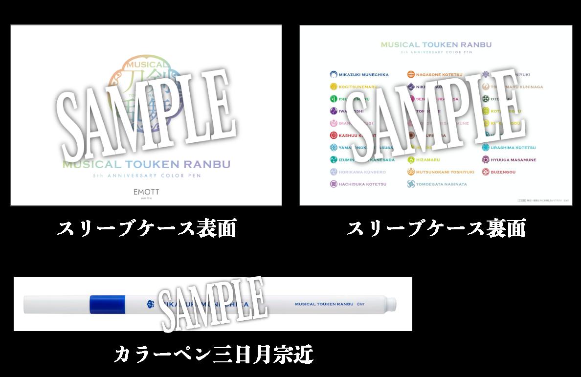 【受注生産限定】ミュージカル『刀剣乱舞』 五周年記念 カラーペンセット