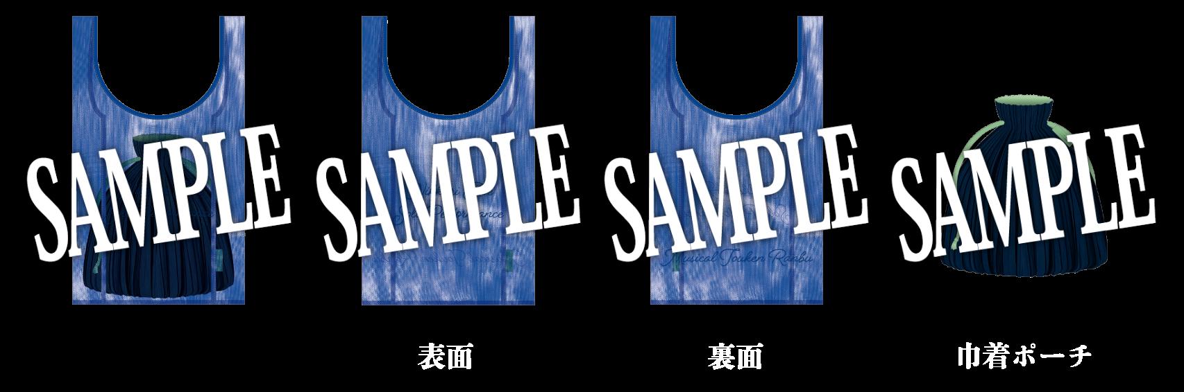 【にっかり青江 単騎出陣】トートバッグ