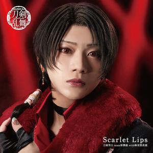 ScarletLips(予約限定盤A)*加州清光メインジャケット