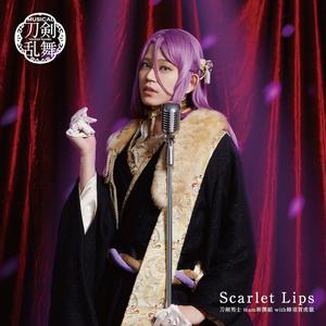 ScarletLips(プレス限定盤E)*蜂須賀虎徹メインジャケット