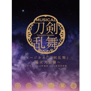 CDアルバム ミュージカル『刀剣乱舞』 ~幕末天狼傳~ 初回限定盤A