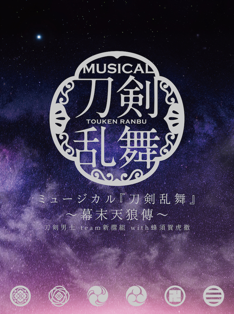 CDアルバム ミュージカル『刀剣乱舞』 ~幕末天狼傳~ 初回限定盤B