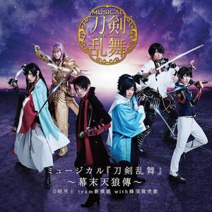 CDアルバム ミュージカル『刀剣乱舞』 ~幕末天狼傳~ 通常盤