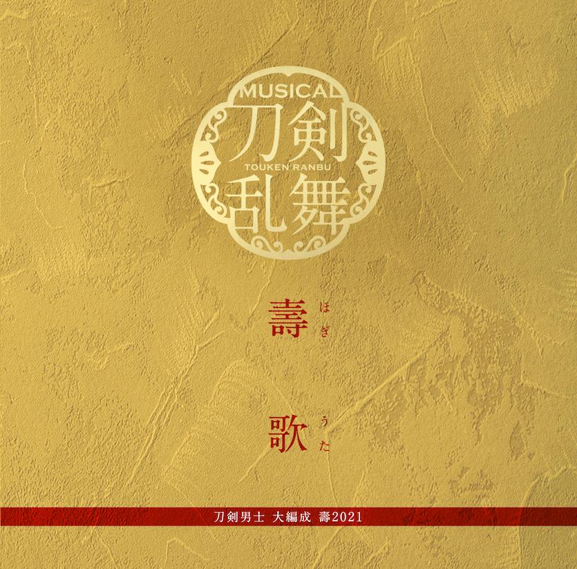 シングルCD『壽歌(ほぎうた)』プレス限定盤