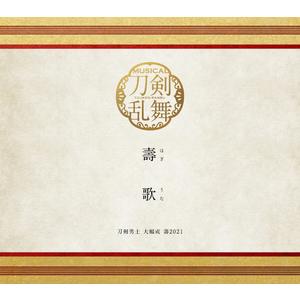 シングルCD『壽歌(ほぎうた)』予約限定盤