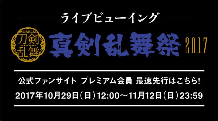 真剣乱舞祭2017 LV 11/27 13:00