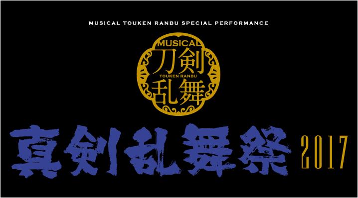 真剣乱舞祭2017 11/27 13:00