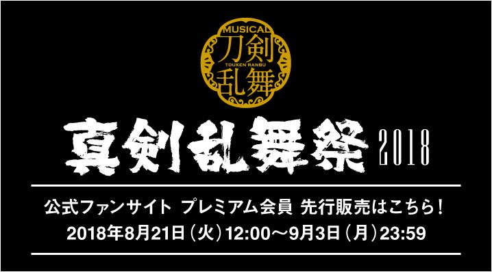 乱舞祭2018チケット先行