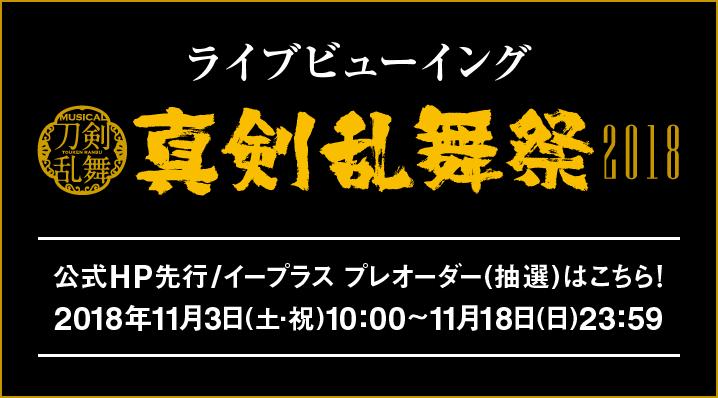 ミュージカル 刀剣乱舞 公式ホームページ