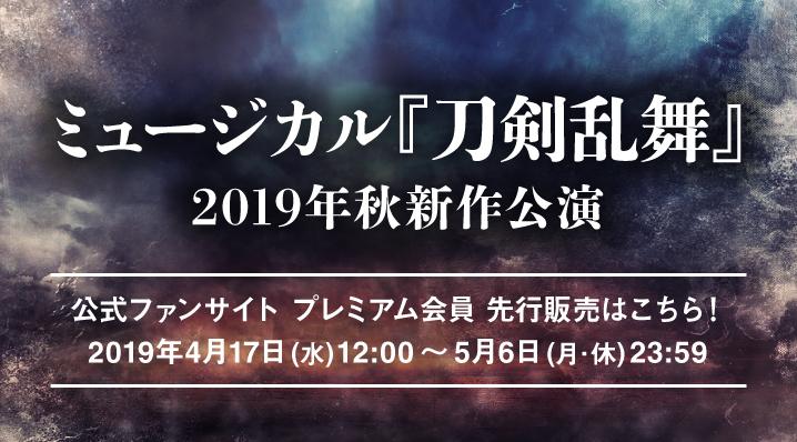 2019年秋新作公演チケット先行