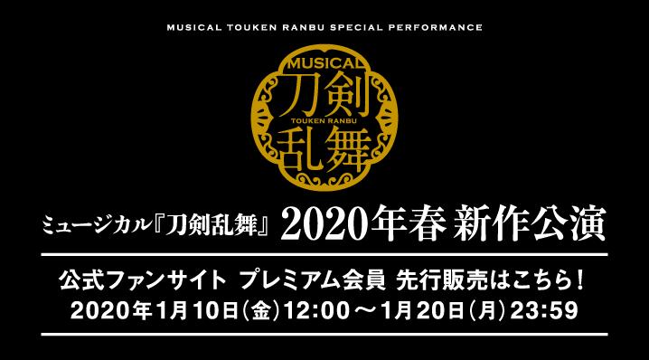 2020年春新作公演チケット先行