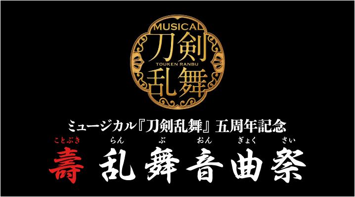 壽 乱舞音曲祭バナー