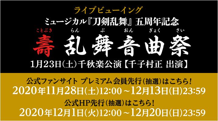壽 乱舞音曲祭LV0123