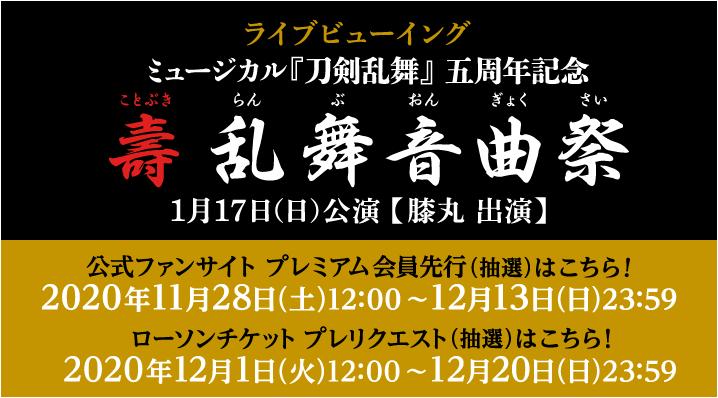 壽 乱舞音曲祭(1/17公演)
