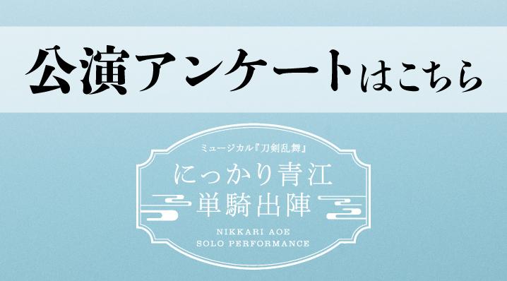 にっかり青江単騎出陣 秋公演アンケート