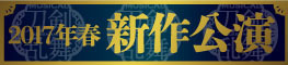 Tr_2017_banner
