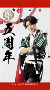 刀ミュ5周年記念待受【豊前江(立花裕大)】