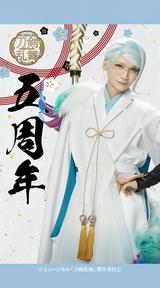 刀ミュ5周年記念待受【巴形薙刀(丘山晴己)】