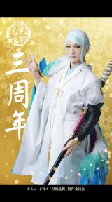 刀ミュ3周年記念待受【巴形薙刀(丘山晴己)】