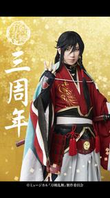 刀ミュ3周年記念待受【和泉守兼定(有澤樟太郎)】
