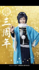 刀ミュ3周年記念待受【大和守安定(鳥越裕貴)】