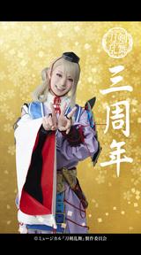 刀ミュ3周年記念待受【今剣(大平峻也)】