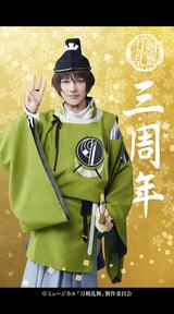 刀ミュ3周年記念待受【石切丸(崎山つばさ)】