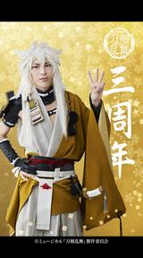 刀ミュ3周年記念待受【小狐丸(北園 涼)】